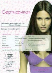 сертификат по выпрямлению волос