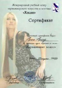 сертификат по наращиванию волос hair extension