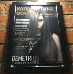 сертификат по колористике диметриус