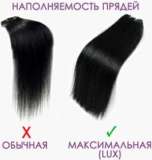 волосы для наращивания с максимальной наполняемостью прядей (single drawn, double drawn)